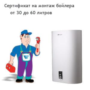 Монтаж бойлера от 30 до 60 литров
