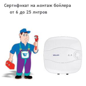 Монтаж бойлера от 6 до 25 литров