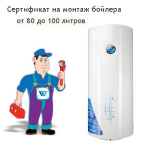 Монтаж бойлера от 80 до 100 литров